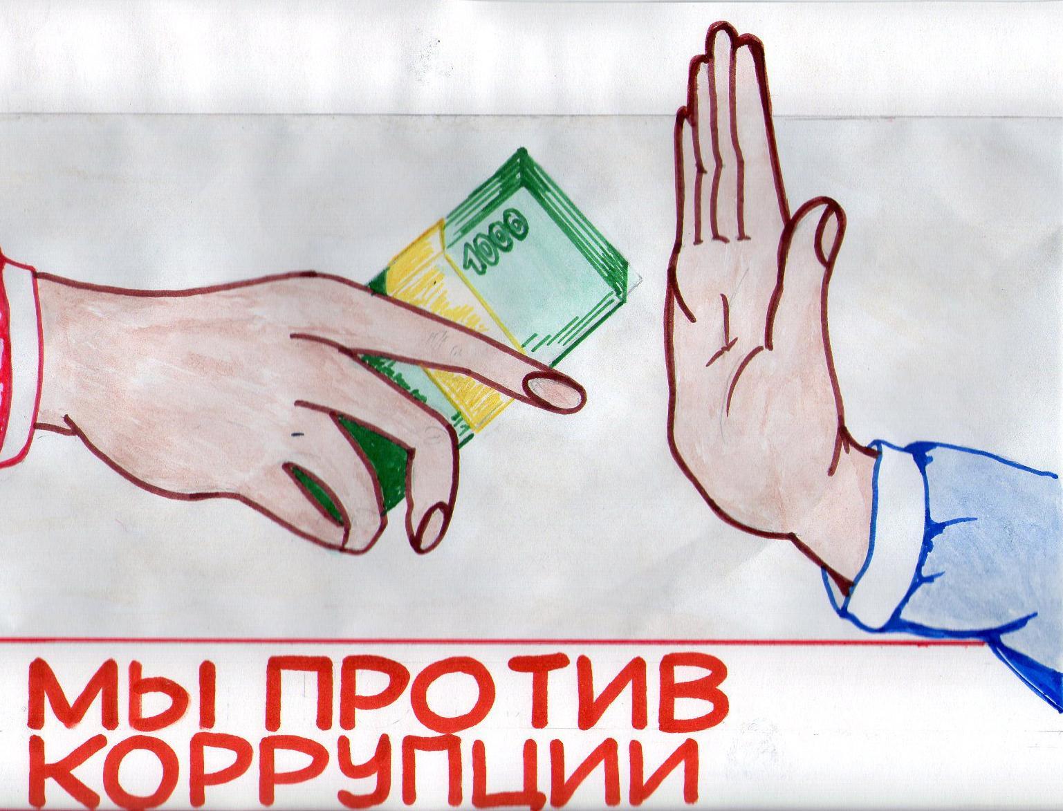 искренне картинки на тему мир без коррупции сочетании сырной